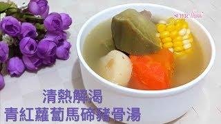 【湯水篇】清熱解渴-青紅蘿蔔馬碲豬骨湯