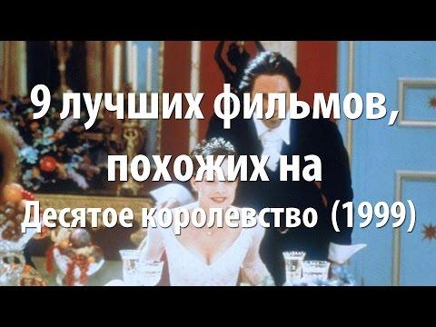 Как снимали Десятое королевство Фильм о фильме