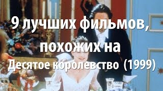 9 лучших фильмов, похожих на Десятое королевство (1999)