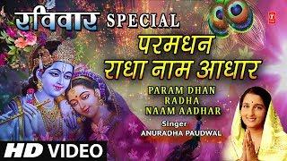 रविवार Special भजन I Radha Krishna Bhajan I Param Dhan Radha Naam Aadhar I Full HD Video Song