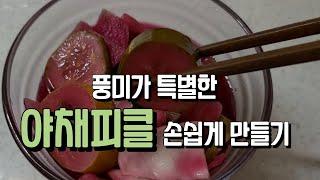 여름 채소 이용한 야채피클 만들기/비트 오이 양배추 피…