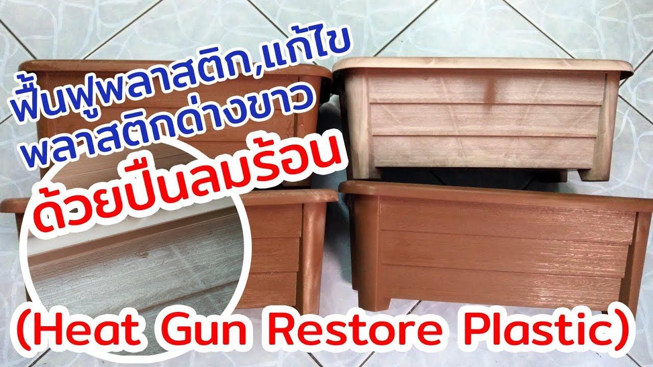 ฟื้นฟูพลาสติก แก้ไข้พลาสติกด่างขาวด้วยปืนลมร้อน (Heat Gun Restore Plastic)
