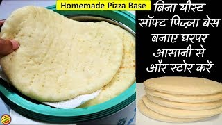 #तवे पर बिना यीस्ट पिज़्ज़ा बेस बनाए व स्टोर करे-How to make Pizza Without Yeast-#Pizza Base wt Yeast#