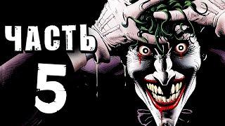 Batman: Arkham Knight Прохождение - Часть 5 - УБИЙСТВЕННАЯ ШУТКА