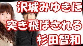 【声優】杉田智和「立てるか?一人で…」←この後沢城みゆきに突き飛ばされますw 沢城みゆき 検索動画 48