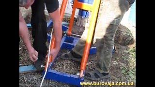 малогабаритная буровая установка БУР4(www.burovaja.com.ua ,бурение скважины малогабаритной буровой установкой, бурение скважин, продажа малогабаритной..., 2012-11-01T20:30:55.000Z)