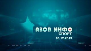 10 12 19 Азов Инфо Спорт