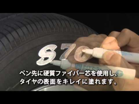 タイヤマーカータッチカラー