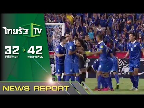 5 เรื่องราวที่สุดฟุตบอลไทย ปี 2558 | 31-12-58 | ชัดทันข่าวฮอลิเดย์ | ThairathTV