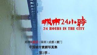 《城市24小时》武汉 1分钟宣传片   CCTV纪录