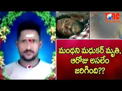 Manthani Madhukar Case What Happened On The Day ?