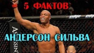 видео: 5 фактов - АНДЕРСОН СИЛЬВА