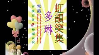 台語好歌  張蓉蓉-綿綿戀愛夢 街頭藝人-虹韻樂集 多琳演唱