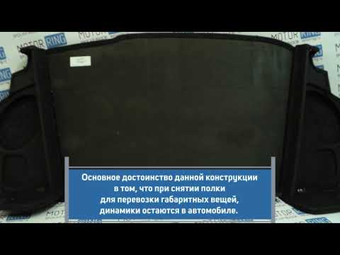 Акустическая полка с боковинами на Лада Приора хэтчбек | MotoRRing.ru