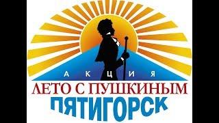 """""""Лето с Пушкиным""""#34"""