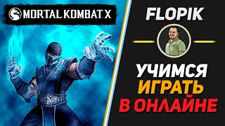 Mortal Kombat. Морозный стрим. Не для слабонервных.
