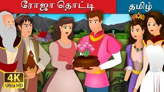 ரோஜா தொட்டி | The Pot Of Pinks Story in Tamil | Fairy Tales in Tamil | Tamil Fairy Tales