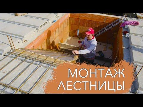 Строительство дома своими руками. Монтаж лестницы из бетона. Часть 1. Опалубка из поддонов.