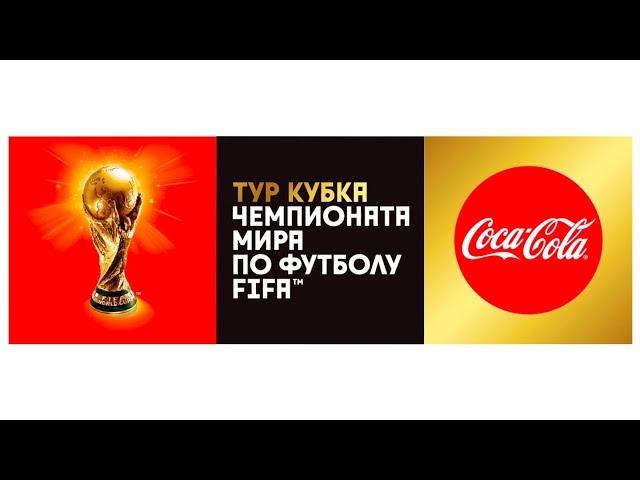 Тур Кубка Чемпионата мира по футболу FIFA 2018™ с Сoca-Cola в России.