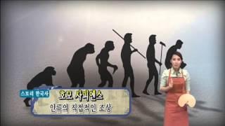 초등 스토리 한국사(1) - 01강 선사시대의 생활 모…