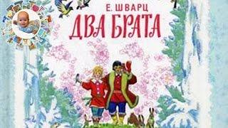 ''Два брата'' сказка Евгения Шварца. Подробный обзор книги.