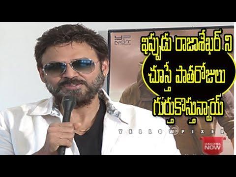 Hero Venkatesh about garuda vega Movie Success  Rajashekar  jeevitha  Praveen