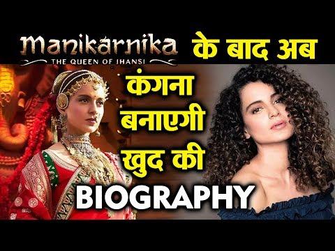 After Manikarnika, Kangana Ranaut To DIRECT Her Own Story | Kangana Ranaut Biopic Mp3