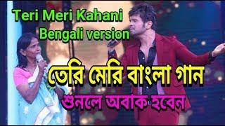 teri-meri-kahani-bengali-version-teri-meri-bangla-version-ranu-mondal-bangali-somgs