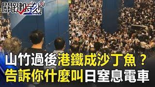 山竹過後港鐵擠成沙丁魚!?一塊麵包告訴你什麼叫日本窒息電車! 關鍵時刻 20180917-3 馬西屏