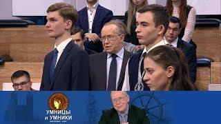 Умницы и умники. Выпуск от 14.04.2018