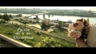 Руслан и Екатерина / Свадебный Клип / Нижний Новгород