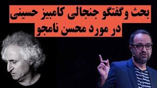بحث و گفتگو جنجالی کامبیز حسینی در مورد محسن نامجو