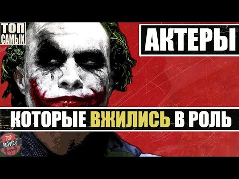 'ПО СТАНИСЛАВСКОМУ' - 10 АКТЕРОВ, КОТОРЫЕ ПОЛНОСТЬЮ ВЖИЛИСЬ В РОЛЬ - Видео онлайн