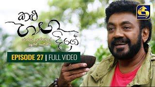 Kalu Ganga Dige Episode 27 || කළු ගඟ දිගේ || 20th February 2021 Thumbnail