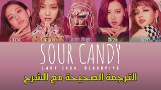 Baixar Lady Gaga, BLACKPINK - SOUR CANDY lyrics (Color Coded) مترجمة للعربية arabic sub