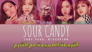 Lady Gaga, BLACKPINK - SOUR CANDY lyrics (Color Coded) مترجمة للعربية arabic sub