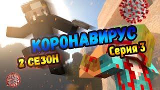 КОРОНАВИРУС 2 СЕЗОН РПГ Майнкрафт сериал Зомби Апокалипсис Серия 3
