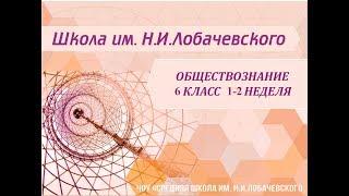 Обществознание 6 класс 1-2неделя