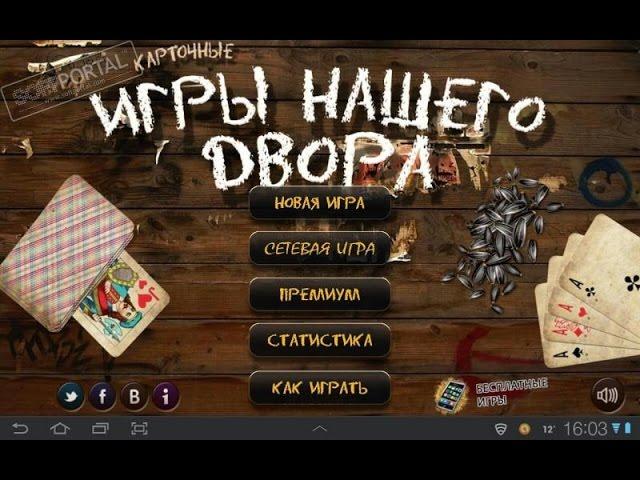 Как играть в игры ВКонтакте через Андроид