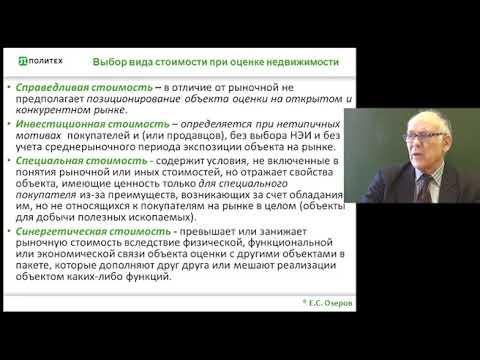 """Лекция 3 """"Выбор вида стоимости при оценке недвижимости"""" (Озеров Е.С.)"""