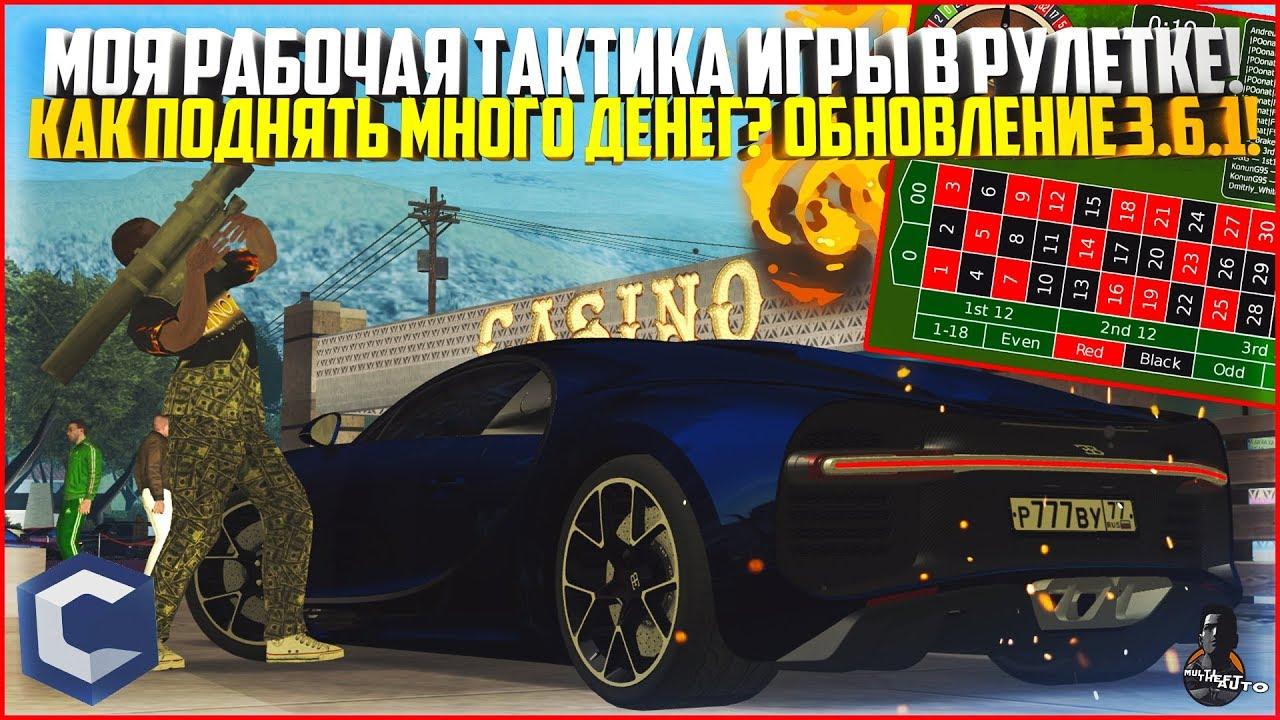 Играем в казино на ccdplanet скрипт рулеток на деньги