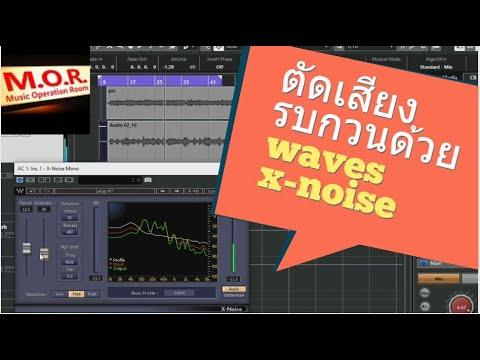 Vst plugin waves x-noise download