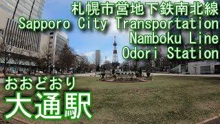 札幌市営地下鉄南北線 大通駅に潜ってみた Odori Station. Sapporo City Transportation Namboku Line