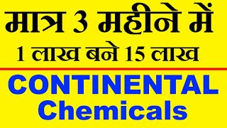 CONTINENTAL CHEMICALS SHARE PRICE 💥 CONTINENTAL CHEMICALS SHARE NEWS 💥 CONTINENTAL CHEMICALS