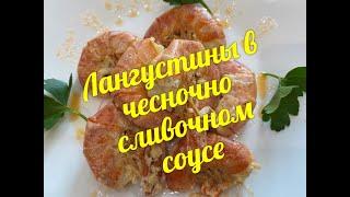 ЛАНГУСТИНЫ В СЫРНО_СЛИВОЧНОМ СОУСЕ....♥♥♥♥♥