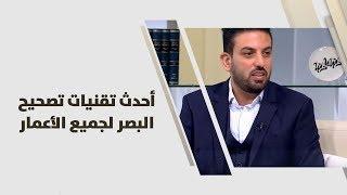 د  بهاء الدين جبر -  أحدث تقنيات تصحيح البصر لجميع الأعمار -  طب صحة