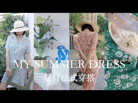 My summer dress | 夏日的法式穿搭 | 有关rouje的一些灵感 | dadan