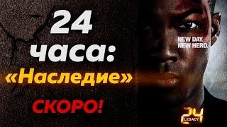 видео Сериал 24 Часа (24) смотреть онлайн бесплатно!