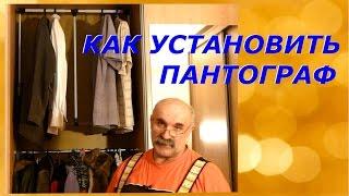 Как установить пантограф в шкаф-купе(Пантограф (мебельный лифт) очень удобная штучка, и его легко установить самостоятельно!, 2015-10-13T08:51:59.000Z)