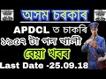 APDCL Recuitment 2018//APDCL Apply Date Postponed// Last Date - 25.09.18//How To Apply APDCl//